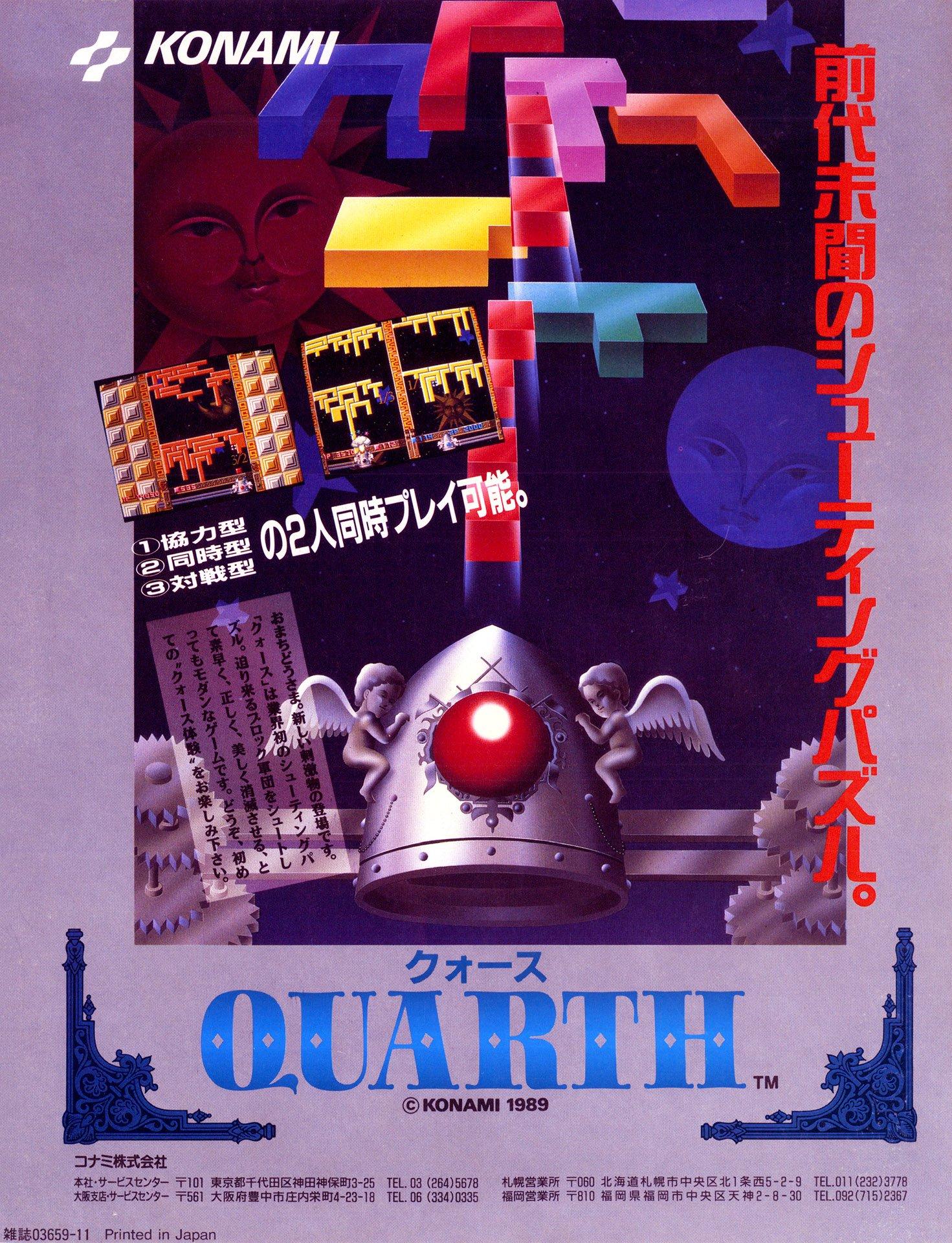 large.875297261_Quarth(Japan).jpg