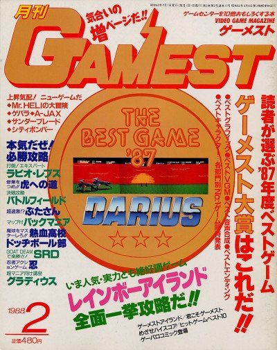 Gamest 017 (February 1988)