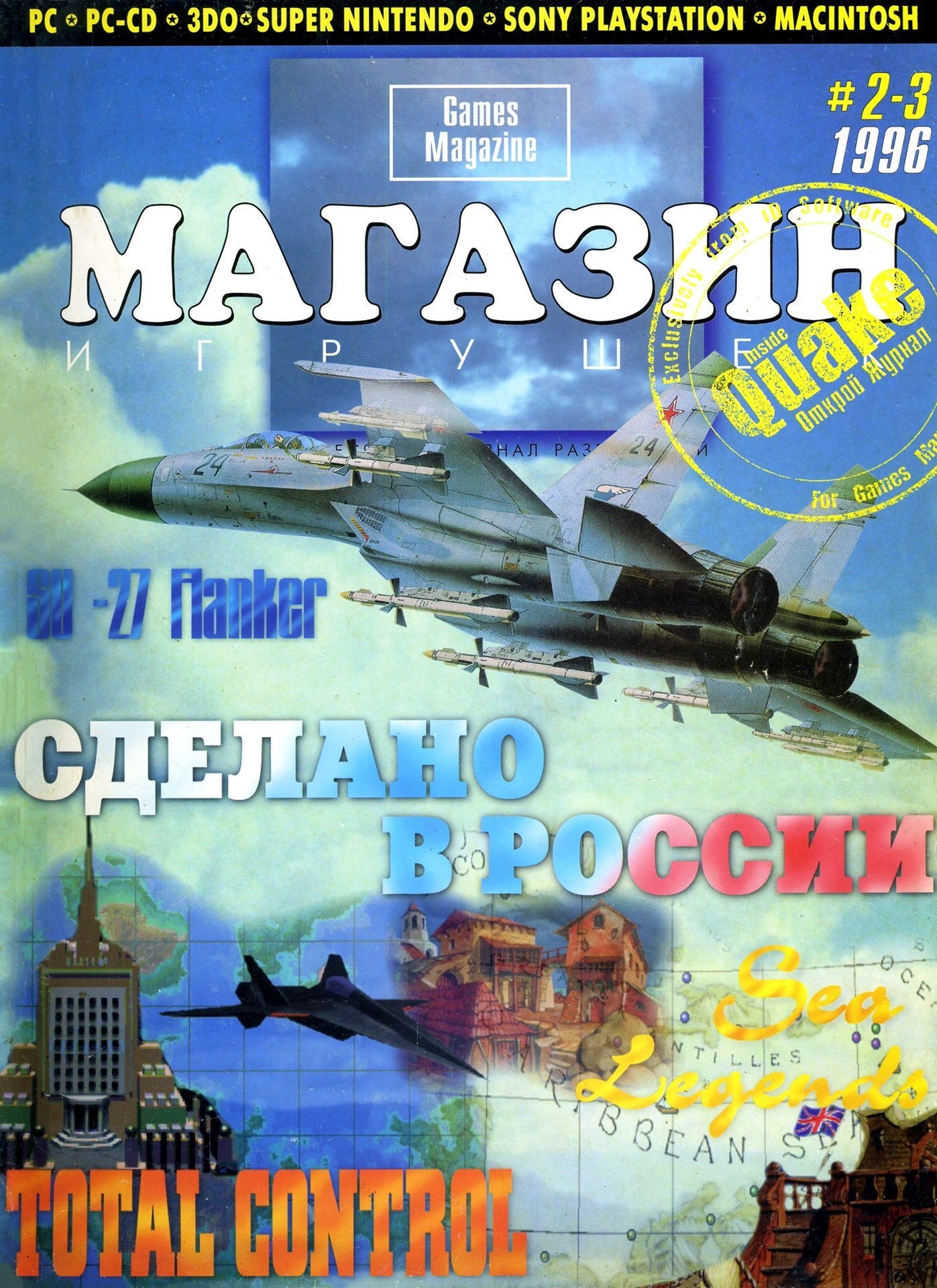 Games Magazine (Магазин Игрушек) Issue 07-08 (February-March 1996)