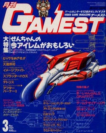 Gamest 030 (March 1989)