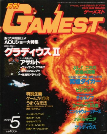Gamest 020 (May 1988)