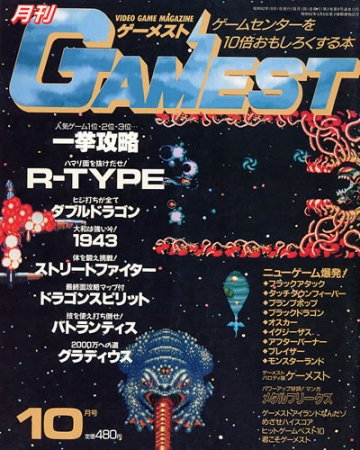 Gamest 013 (October 1987)