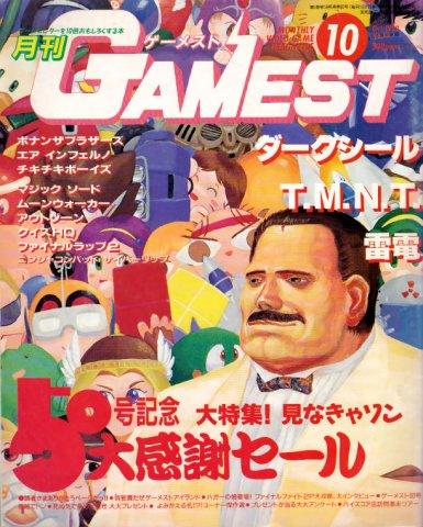 Gamest 050 (October 1990)
