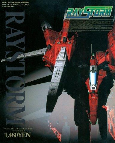 RayStorm (Gamest Mook Vol.53)