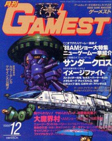 Gamest 027 (December 1988)