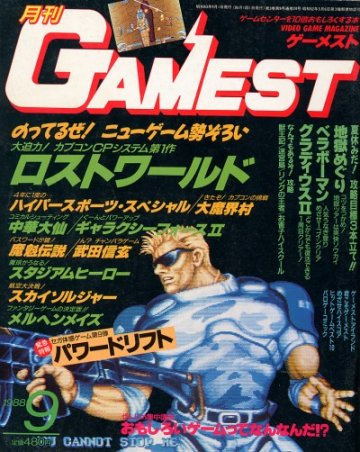 Gamest 024 (September 1988)