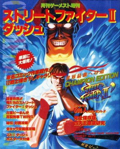Gamest 077 (September 1992)