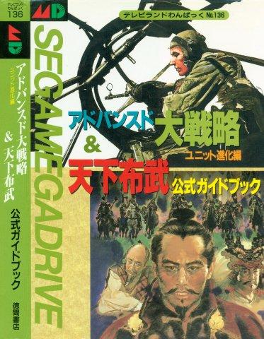 Advanced Daisenryaku: Unit Evolution Theory & Tenka Fubu: Official Guide Book