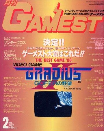 Gamest 029 (February 1989)
