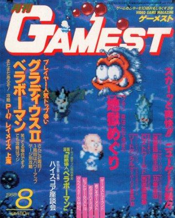 Gamest 023 (August 1988)