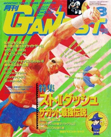 Gamest 075 (August 1992)