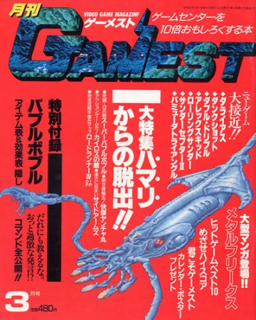 Gamest 006 (March 1987)