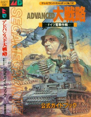 Advanced Daisenryaku - Official Guide Book