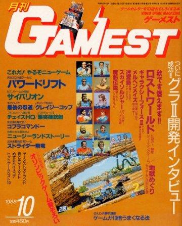 Gamest 025 (October 1988)