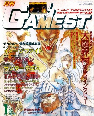 Gamest 028 (January 1989)