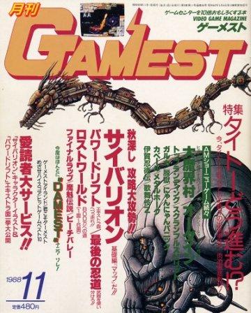 Gamest 026 (November 1988)