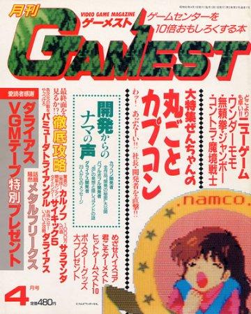 Gamest 007 (April 1987)