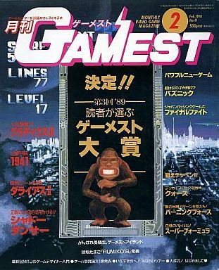 Gamest 041 (February 1990)