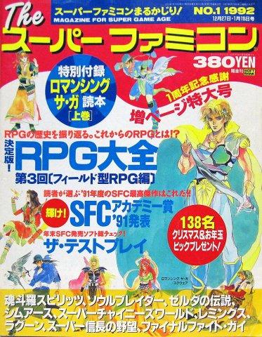 The Super Famicom Vol.3 No. 01 (December 27/January 10, 1992)