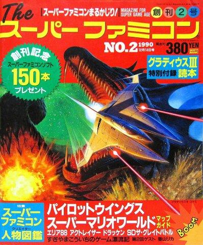 The Super Famicom Vol.1 No. 02 (December 14, 1990)