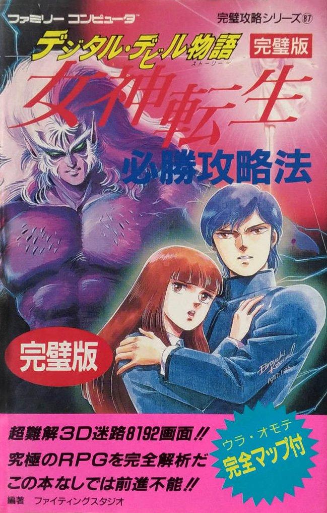 Digital Devil Story: Megami Tensei - Victory Strategy Guide