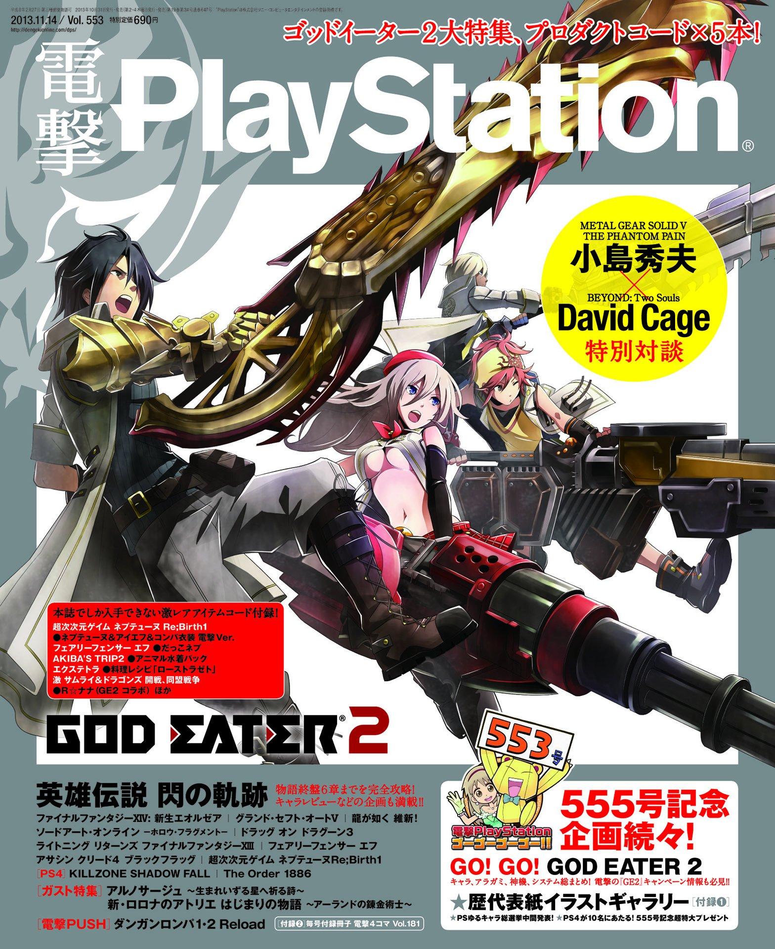 Dengeki PlayStation 553 (November 14, 2013)