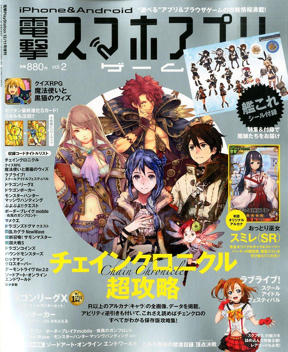 Dengeki iPhone & Android Smartphone Appli Game Vol.2 (December 11, 2013)
