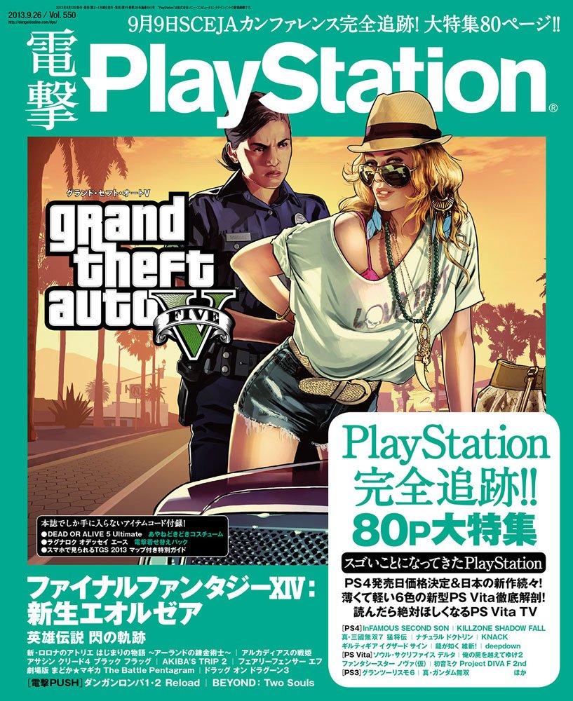 Dengeki PlayStation 550 (September 26, 2013)