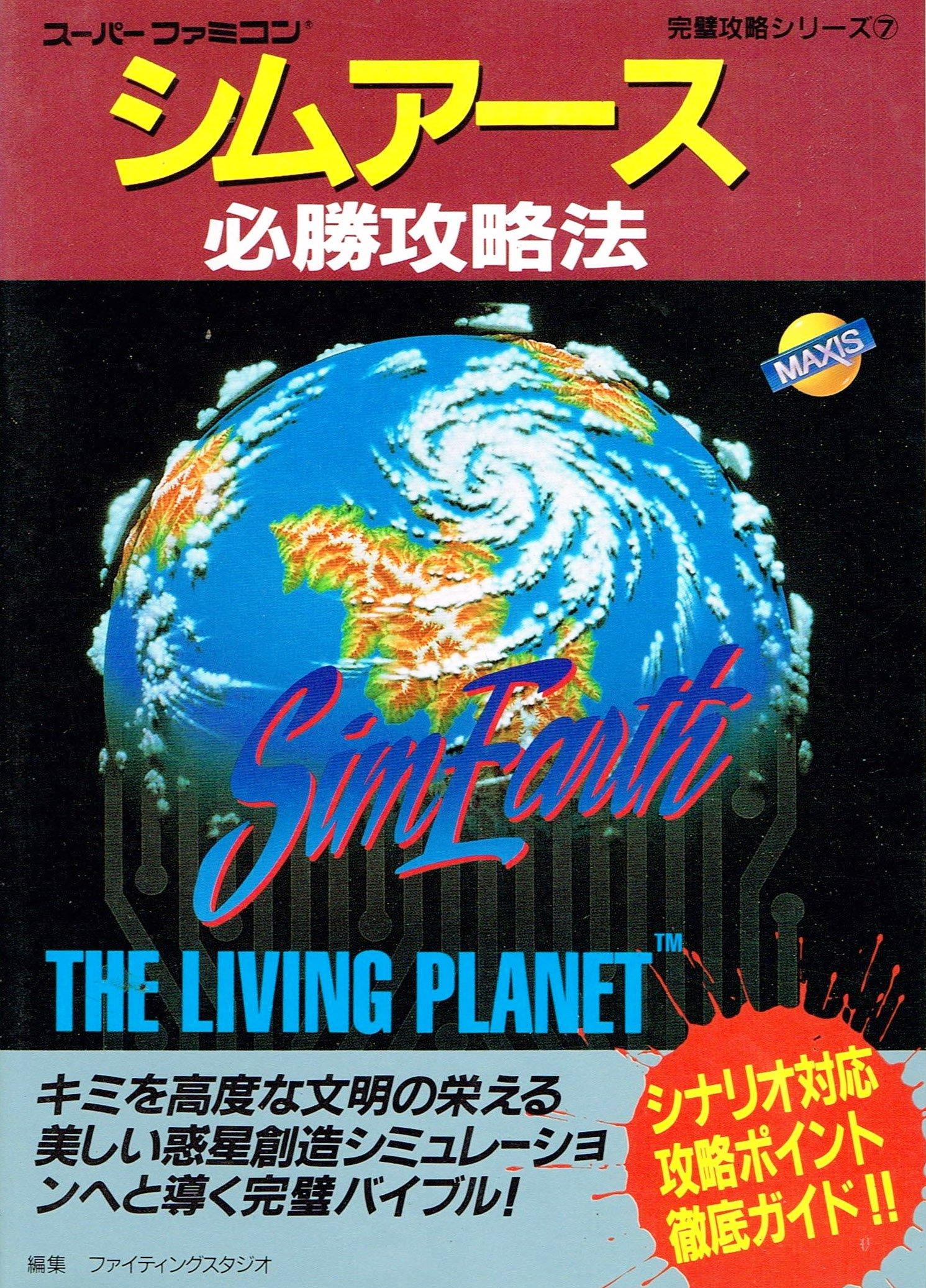 Sim Earth - Hisshou Kouryaku Hou (Victory Strategy Guide)