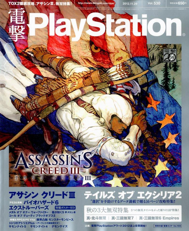 Dengeki PlayStation 530 (November 29, 2012)