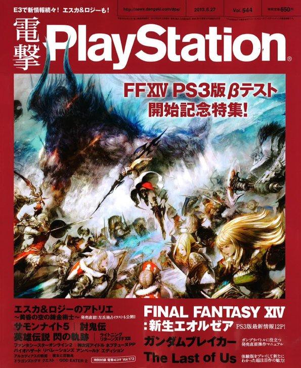 Dengeki PlayStation 544 (June 27, 2013)