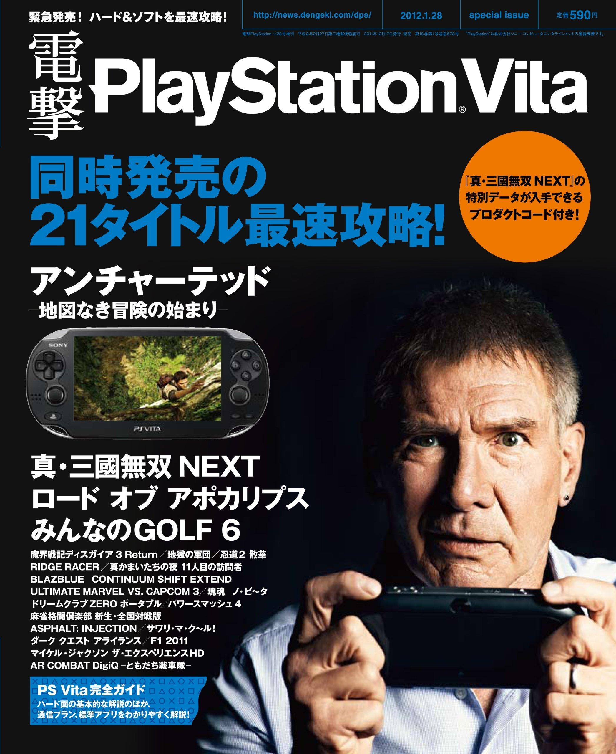 Dengeki PlayStation Vita Vol.1 (January 28, 2012)
