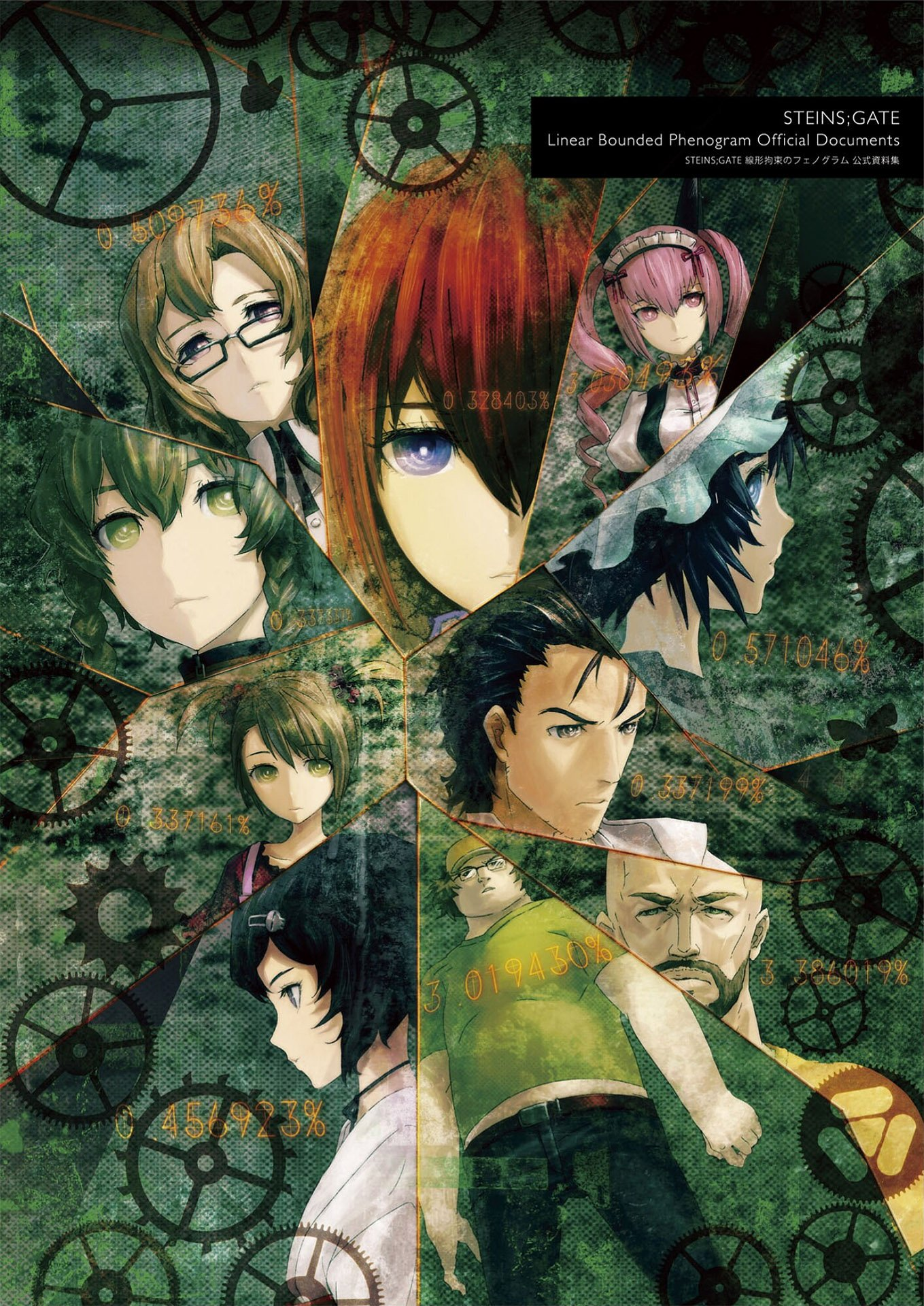 Steins;Gate - Linear Bounded Phenogram Official Documentsjpg