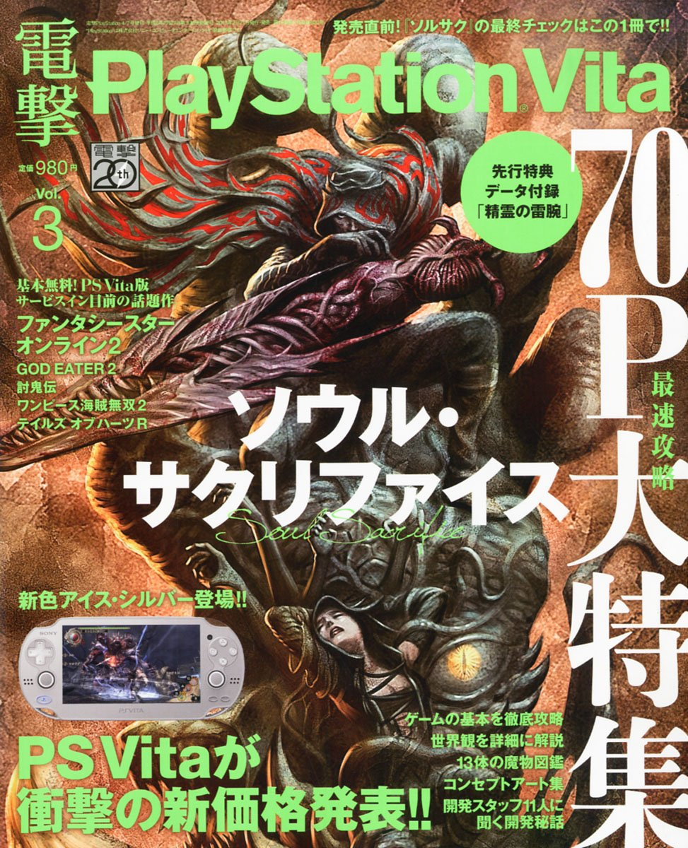 Dengeki PlayStation Vita Vol.3 (April 7, 2013)