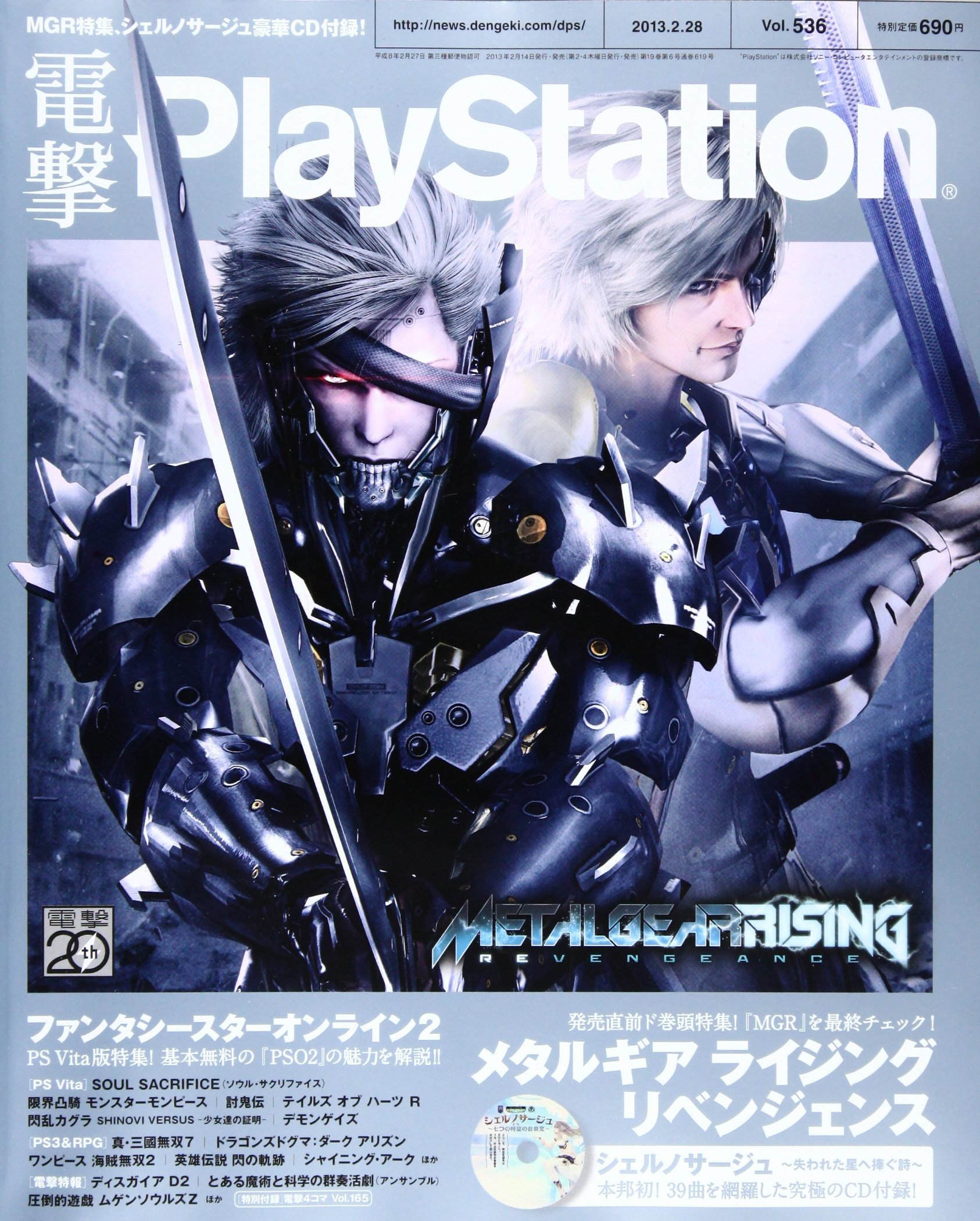 Dengeki PlayStation 536 (February 28, 2013)