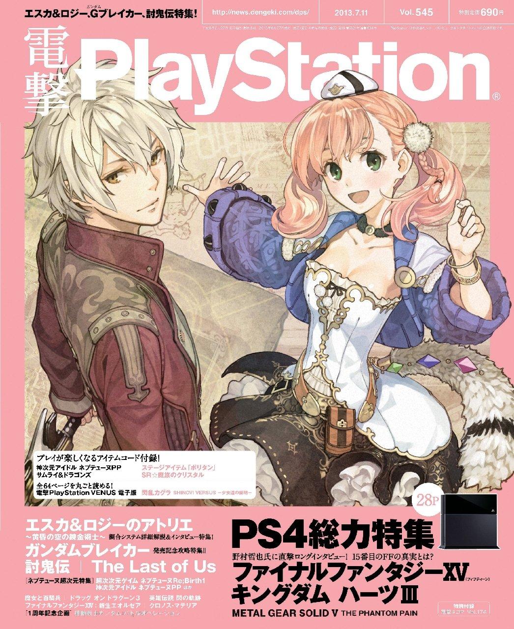 Dengeki PlayStation 545 (July 11, 2013)
