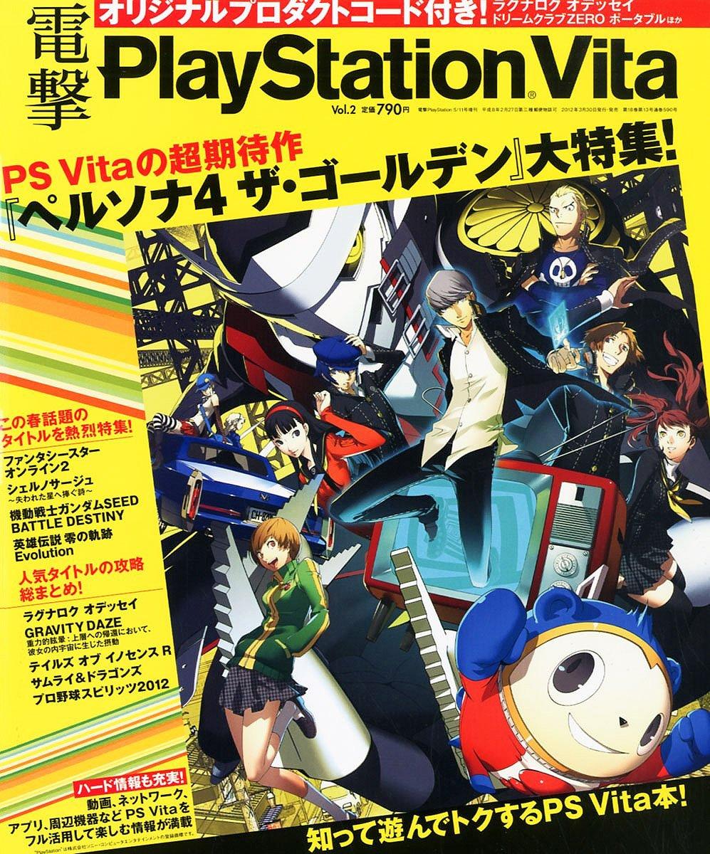 Dengeki PlayStation Vita Vol.2 (May 11, 2012)