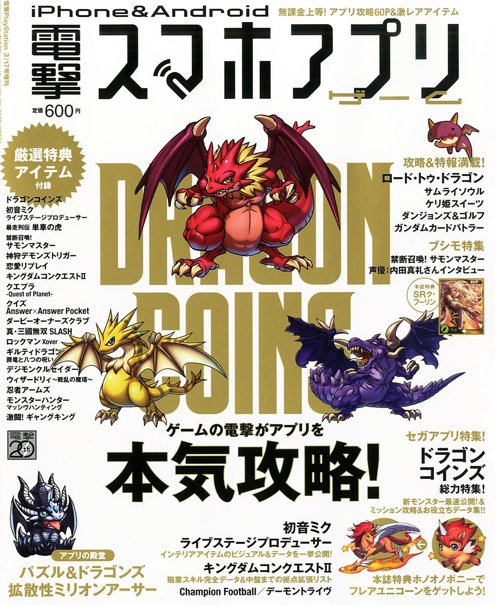 Dengeki iPhone & Android Smartphone Appli Game Vol.1 (March 17, 2013)