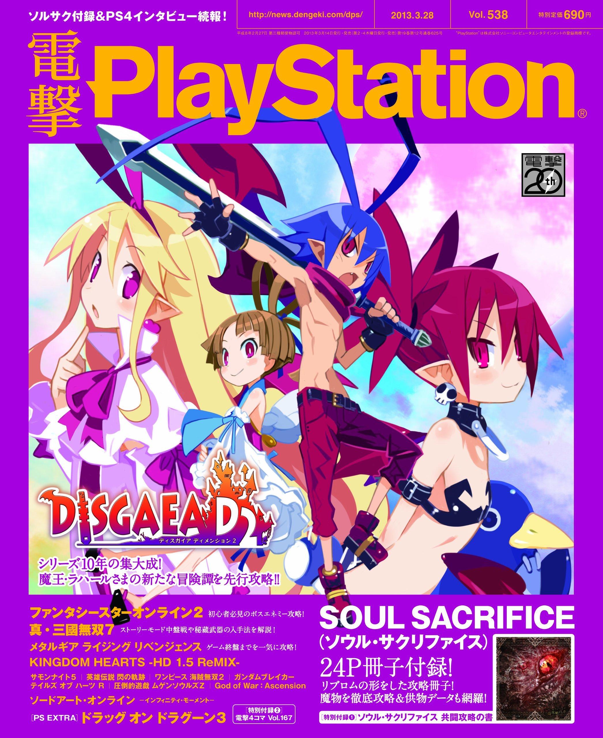 Dengeki PlayStation 538 (March 28, 2013)