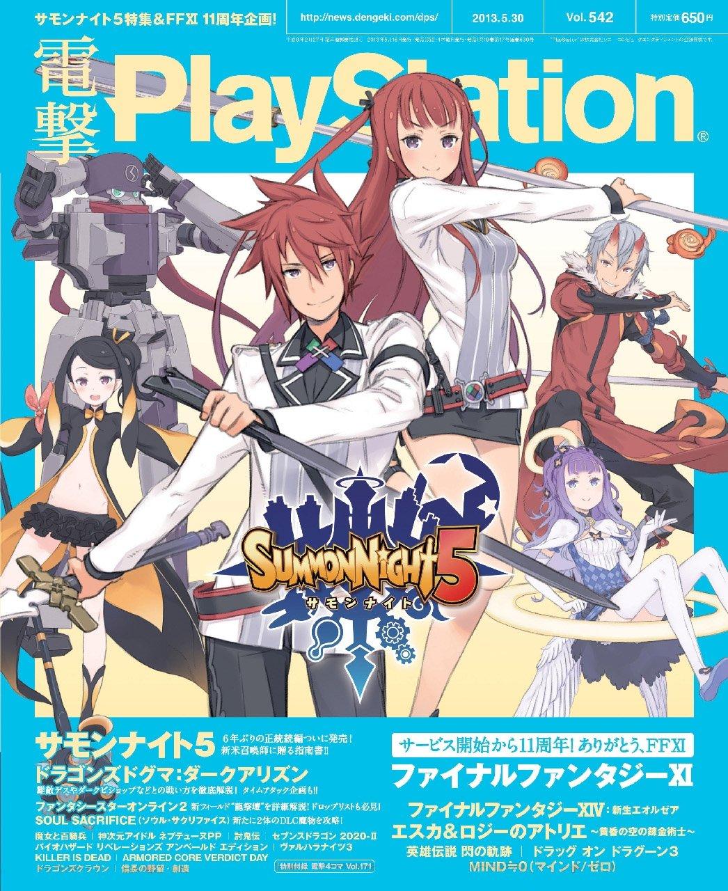 Dengeki PlayStation 542 (May 30, 2013)