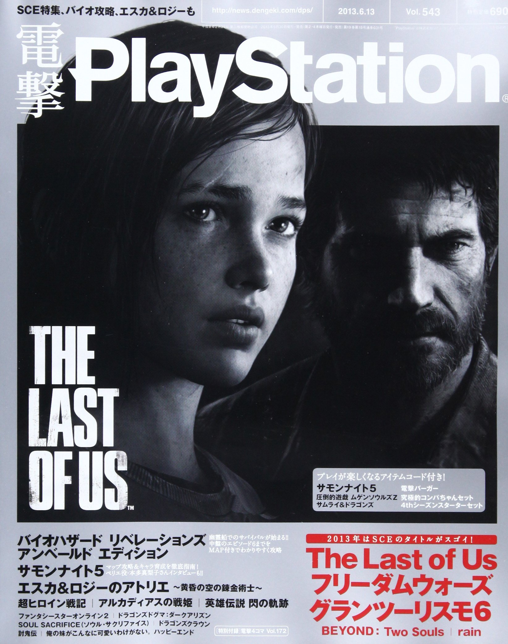Dengeki PlayStation 543 (June 13, 2013)