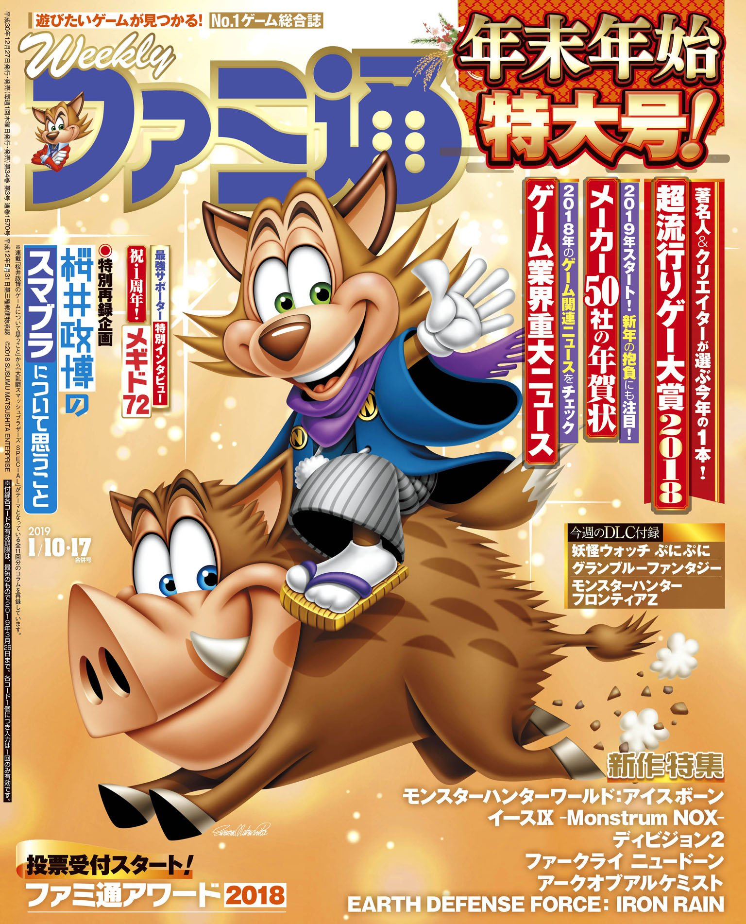 Famitsu 1569/1570 (January 10/17, 2019)