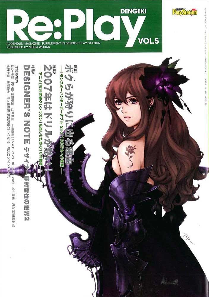 Dengeki Re:Play Vol.5 (vol.387 supplement) (May 11/25, 2007)