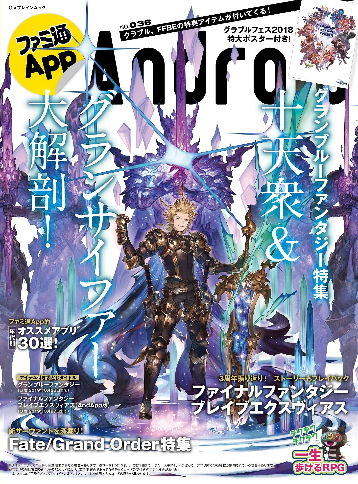Famitsu App Issue 036 (December 2018)