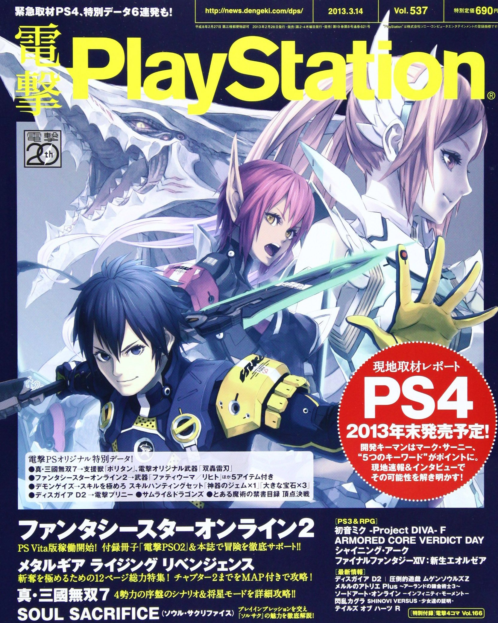 Dengeki PlayStation 537 (March 14, 2013)