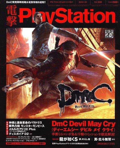 Dengeki PlayStation 534 (January 31, 2013)