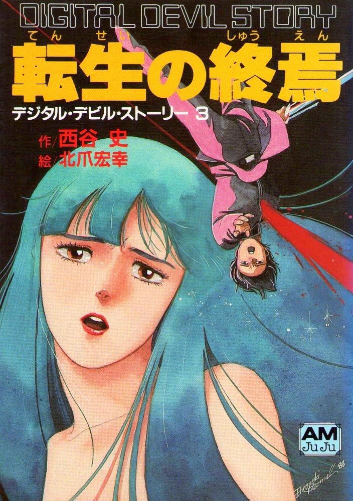 Digital Devil Story 3: Tensei no shūen (Demise of the reincarnation) (1988)