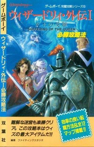 Wizardry Gaiden I - Hisshou Kouryaku Hou (Victory Strategy Guide)