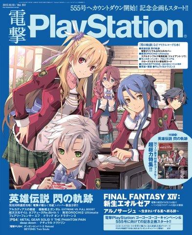 Dengeki PlayStation 551 (October 10, 2013)