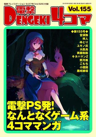 Dengeki 4-koma Vol.155 (Vol.526 supplement) (September 27, 2012)